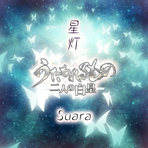 suara_%e6%98%9f%e7%81%afgame-version-300x300